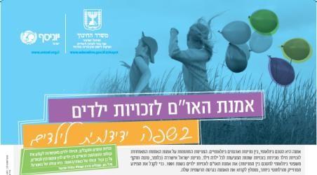 Giatm Unichef Poster HEB PRINT10411a