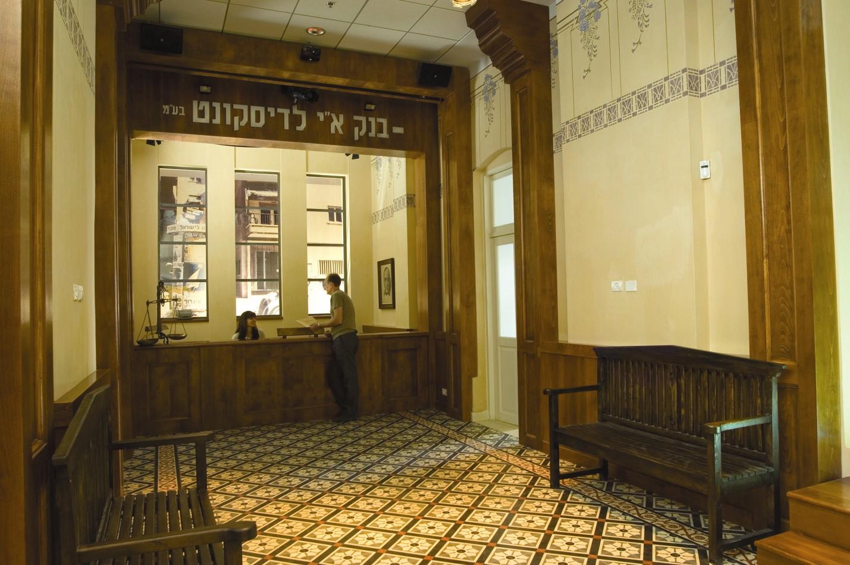 """הרצלילינבלום"""" מוזיאון לבנקאות ונוסטלגיה תל-אביבית"""
